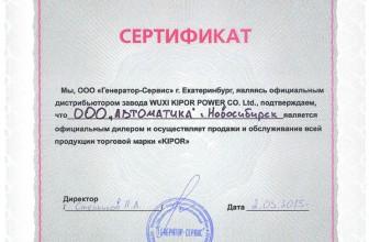 Сертификат KIPOR