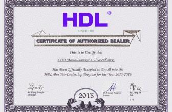 sertificate HDL