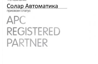 Solar avtomatika_Registered_2015