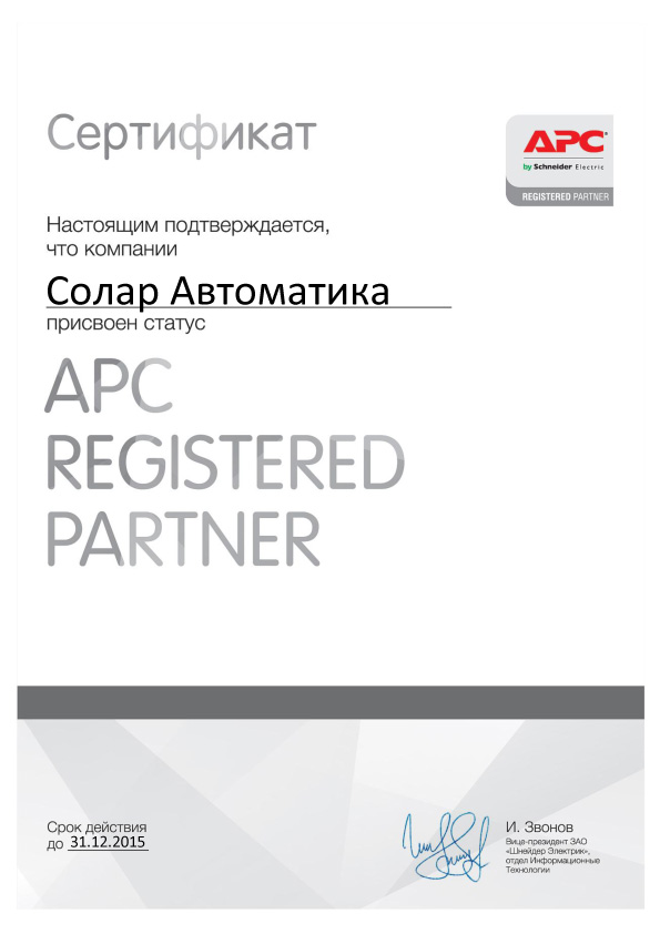 Solar avtomatika_Registered_2015